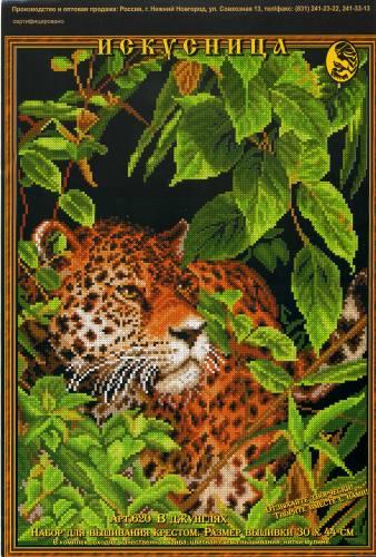 В джунглях (графика)